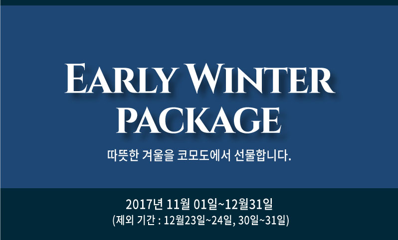 Early winter package 썸네일 이미지